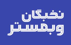 دانلود دوره جامع غیرحضوری نخبگان وبمستر کلاته