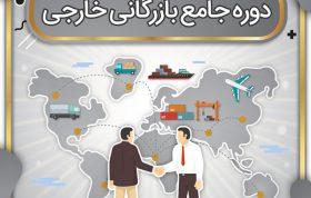 دوره تخصصی آموزش بازرگانی خارجی از احمد کلاته