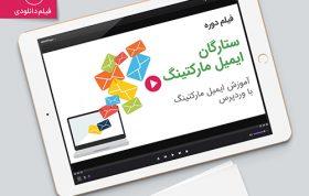 دانلود رایگان ستارگان ایمیل مارکتینگ از بقوسیان