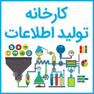 دوره یکساله: کارخانه تولید اطلاعات ژان بقوسیان