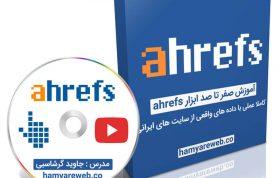 آموزش حرفه ای ابزار Ahrefs از همیار وب