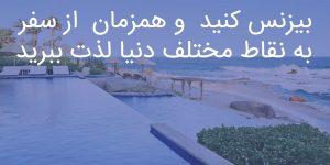 دوره آموزش بازرگانی خارجی بصورت تخصصی احمد کلاته