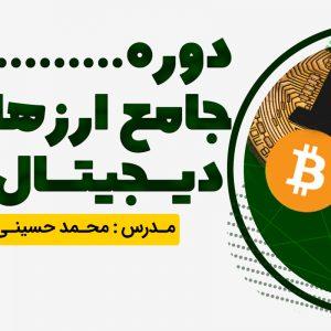 دوره جامع ارز دیجیتال حسینی