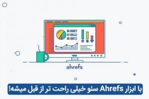 Ahrefs دقیقا به چه دردی میخورد؟