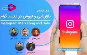 دوره بازاریابی و فروش در اینستاگرام چیست؟