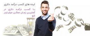 دانلود رایگان 35 ایده پولساز از آکادمی 98
