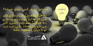 35 ایده خلاقانه نابغه پولسازی ایران فوق العاده پولساز