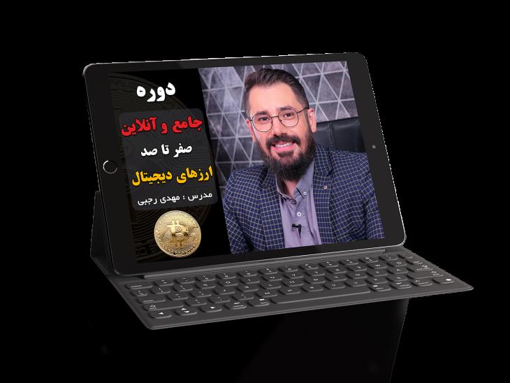 دانلود رایگان دوره تخصصی و جامع آموزش ارزهای دیجیتال مهدی رجبی