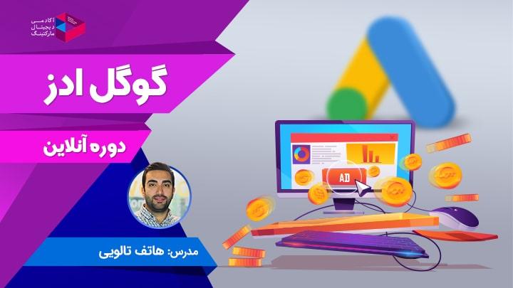 دوره گوگل ادز |دوره آنلاین آموزش گوگل ادوردز