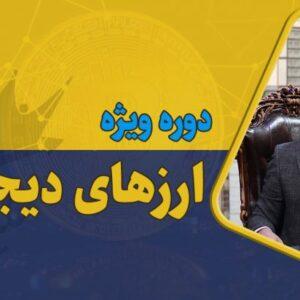 دانلود رایگان دوره ویژه ارز دیجیتال علیرضا محرابی